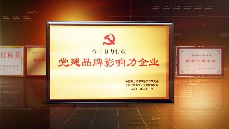 秦龍電力.mp4_20201223_153800584.jpg